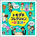 3DS トモダチコレクション 新生活