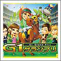 3DS G1グランプリ (Genki the Best)