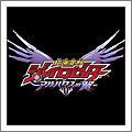3DS 超速変形ジャイロゼッター アルバトロスの翼