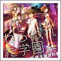 PS3 「ねらわれた学園」劇場版アニメ&完全版資料集 Hybrid Disc