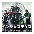 PS3 インジャスティス: 神々(ヒーロー)の激突