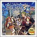 PS3 英雄伝説 空の軌跡 the 3rd:改 HD EDITION