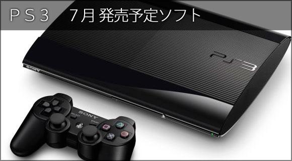 PS3 新作 発売日