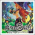 PS3 魔女と百騎兵 (初回限定版)