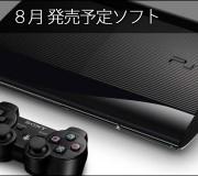 72_PS3 2013年8月発売予定ソフト
