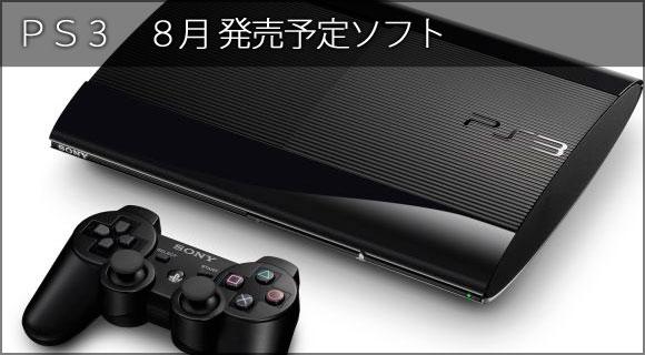 PS3 新作ソフト 発売日