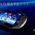 75_PSVita 2013年8月発売予定ソフト