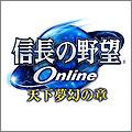 PS3 信長の野望Online 〜天下夢幻の章〜