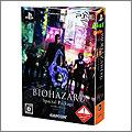 PS3 バイオハザード6 Special Package(スペシャルパッケージ)