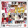PS3 AKB1/149 恋愛総選挙 通常版