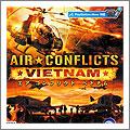 PS3 エア コンフリクト ベトナム