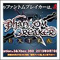 PS3 ファントムブレイカー:エクストラ