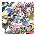 PS3 出撃!! 乙女たちの戦場2 〜憂国を翔ける皇女のツバサ〜(システムソフトセレクション)