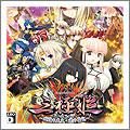 PS3 三極姫〜戦煌の大火・暁の覇龍〜(システムソフトセレクション)