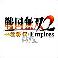 PS3 戦国無双2 with 猛将伝 & Empires HD Version