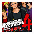 PSP 喧嘩番長4 〜一年戦争〜 (PSP the Best)