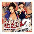 PSP 侍道2 ポータブル (PSP the Best)