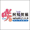 PSP 咲-Saki- 阿知賀編 episode of side-A Portable