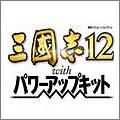 PSVita 三國志12 with パワーアップキット