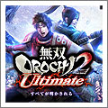 PSVita 無双OROCHI2 Ultimate(アルティメット)