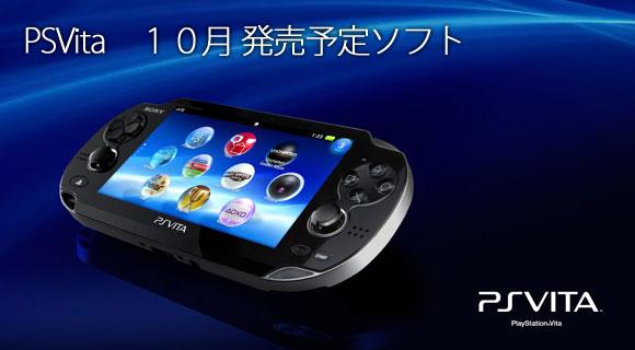PSVita 新作ソフト 発売日