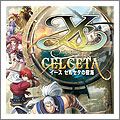 PSVita イース セルセタの樹海 (PlayStation Vita the Best)