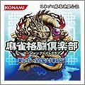 PSVita 麻雀格闘倶楽部 新生・全国対戦版 (PlayStation Vita the Best)