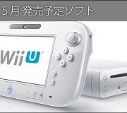 wiiu_2013_05_WiiU 2013年4月発売予定ソフト
