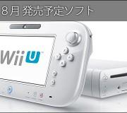 wiiu_2013_08_WiiU 2013年8月発売予定ソフト