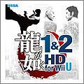 WiiU 龍が如く1&2 HD for Wii U