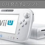 wiiu_2013_10_WiiU 2013年10月発売予定ソフト
