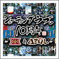 XBOX360 シューティングラブ。10周年 〜XIIZEAL&ΔZEAL〜