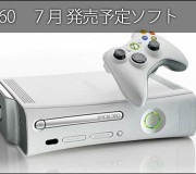 xbox_2013_07_XBOX360 2013年7月発売予定ソフト