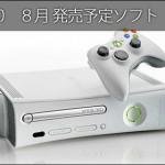 xbox_2013_08_XBOX360 2013年8月発売予定ソフト