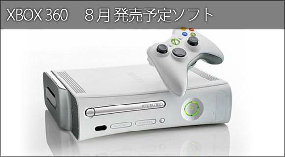 XBOX360 新作ソフト 発売日