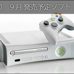 xbox_2013_09_XBOX360 2013年9月発売予定ソフト