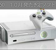 xbox_2013_10_XBOX360 2013年10月発売予定ソフト