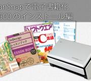 108_ScanSnap 電子書籍化(自炊) ScanSnap S1500のインストール編