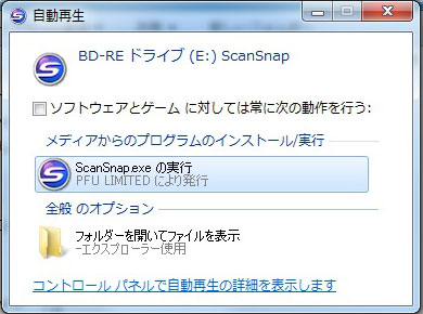 ScanSnap 電子書籍化 S1500のインストール編