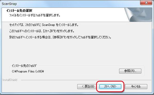 ScanSnap 電子書籍化 S1500のインストール編
