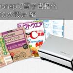 109_ScanSnap 電子書籍化 ScanSnap S1500の設定編