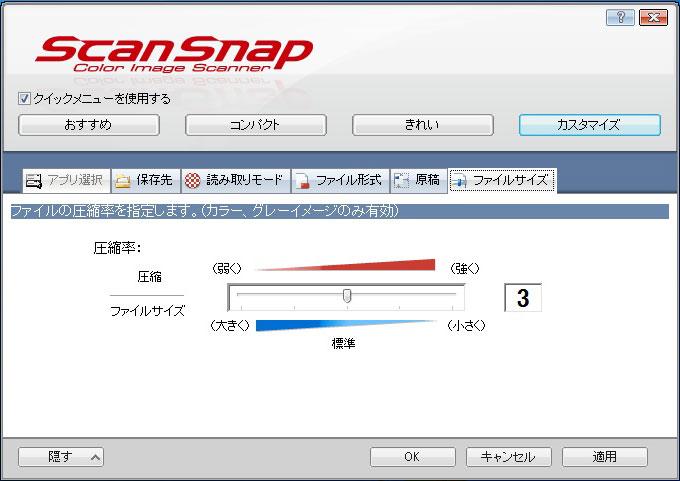 ScanSnap 電子書籍化 ScanSnap S1500の設定編