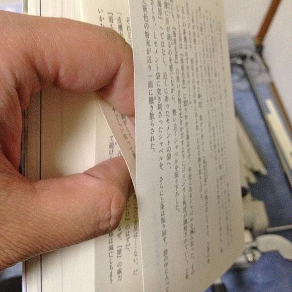 電子書籍 裁断編