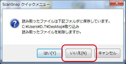 ScanSnap S1500 電子書籍化(自炊) 本のスキャン(読み取り)編