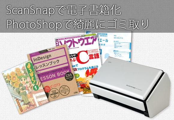 電子書籍化(自炊) PhotoShop(フォトショップ)で簡単綺麗にゴミ取り