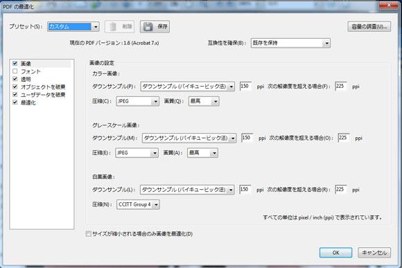 電子書籍化(自炊) アクロバット(Acrobat)でPDFに変換