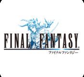 120_iOS FINAL FANTASY (ファイナルファンタジー)