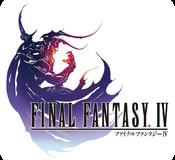 123_iOS FINAL FANTASY 4 (ファイナルファンタジー 4)