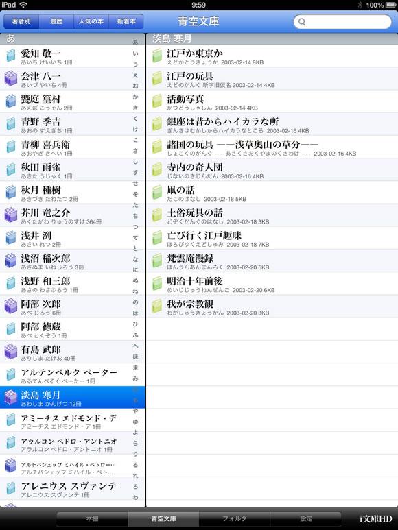 iOS i文庫S・i文庫HD