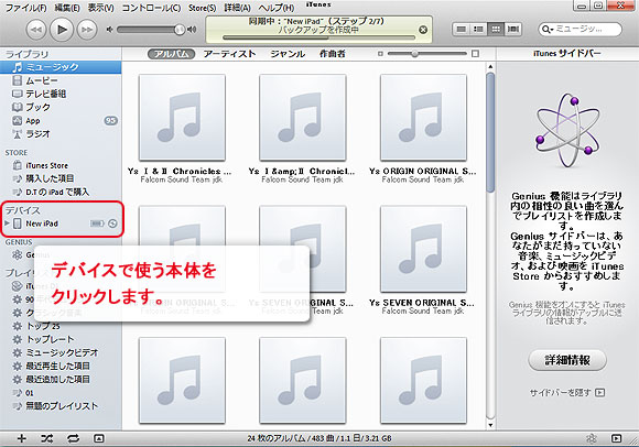 iOS i文庫S・i文庫HD 「iPhone/iPadへの本の入れ方と本棚への登録方法」